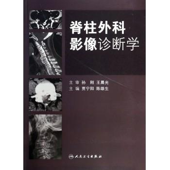 脊柱外科影像诊断学