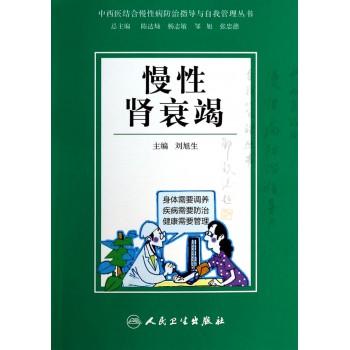 慢性肾衰竭/中西医结合慢性病防治指导与自我管理丛书