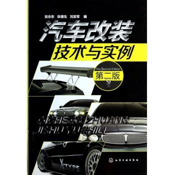 汽车改装技术与实例(第2版)