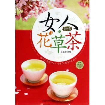 女人就喝花草茶/健康爱家系列