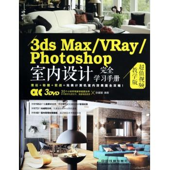 3ds Max\VRay\Photoshop室内设计完全学习手册(附光盘超值视频教学版)