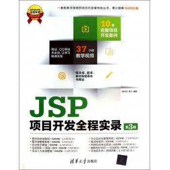 JSP项目开发全程实录(附光盘第3版)/软件项目开发全程实录