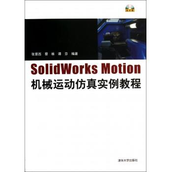 SolidWorks Motion机械运动仿真实例教程(附光盘)