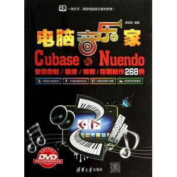 电脑音乐家(附光盘Cubase与Nuendo音频录制精修**后期制作268例)