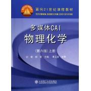 多媒体CAI物理化学(上第6版面向21世纪课程教材)