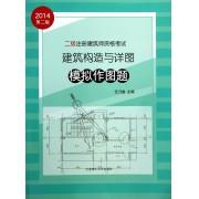 建筑构造与详图模拟作图题(2014第2版二级注册建筑师资格考试)