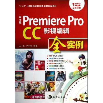 中文版Premiere Pro CC影视编辑全实例(附光盘全彩印刷十二五全国高校动漫游戏专业课程**教材)