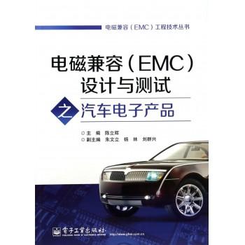 电磁兼容<EMC>设计与测试之汽车电子产品/电磁兼容EMC工程技术丛书