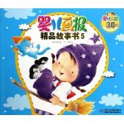 婴儿画报精品故事书(5)