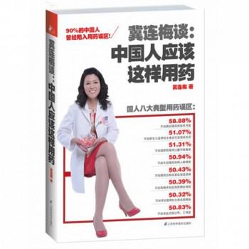冀连梅谈--中国人应该这样用药