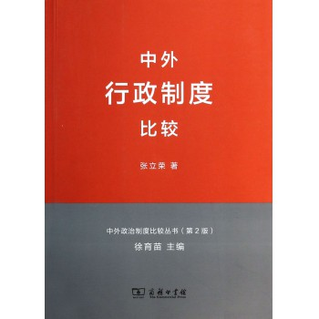 中外行政制度比较(第2版)/中外政治制度比较丛书