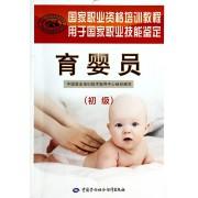 育婴员(初级用于国家职业技能鉴定国家职业资格培训教程)