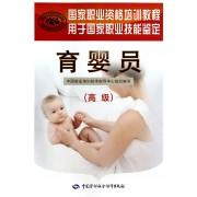 育婴员(高级用于国家职业技能鉴定国家职业资格培训教程)
