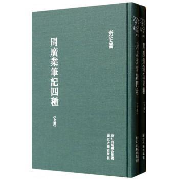 周广业笔记四种(上下)(精)/浙江文丛