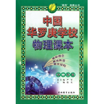 中国华罗庚学校物理课本(高2)/春雨奥赛丛书