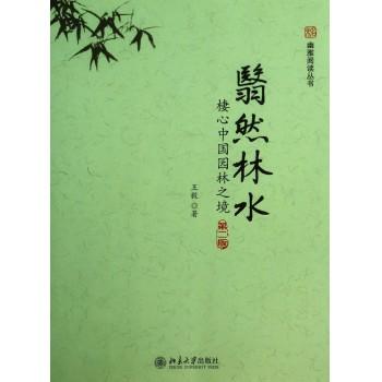 翳然林水(棲心中国园林之境第2版)/幽雅阅读丛书