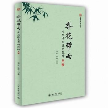 梨花带雨(生旦净末丑的乾坤第2版)/幽雅阅读丛书