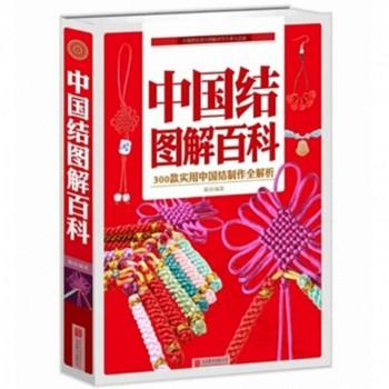 中国结图解百科(300款实用中国结制作全解析)