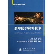 装甲防护材料技术/新材料新工艺新技术丛书