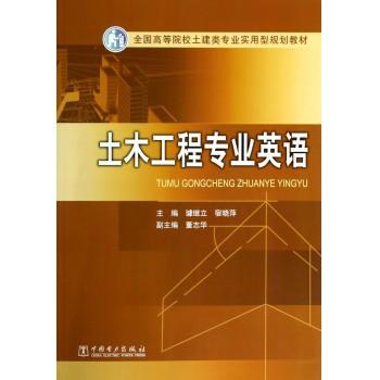 土木工程专业英语(全国高等院校土建类专业实用型规划教材)