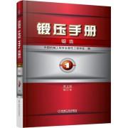 锻压手册(1锻造第3版修订本)(精)