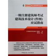 一级注册建筑师考试建筑技术设计<作图>应试指南(第9版)/2014执业资格考试丛书