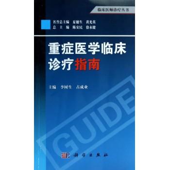重症医学临床诊疗指南/临床医师诊疗丛书