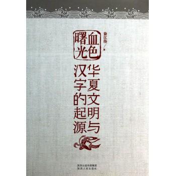 血色曙光(华夏文明与汉字的起源)