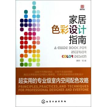 家居色彩设计指南(超实用的专业级室内空间配色攻略)