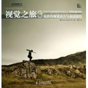 视觉之旅(3摄影的视觉语言与表达技巧)/世界顶级摄影大师
