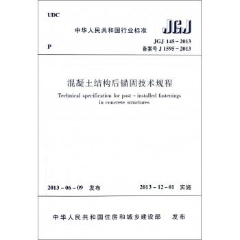 混凝土结构后锚固技术规程(JGJ145-2013备案号J1595-2013)/中华人民共和国行业标准