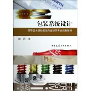 包装系统设计(高等艺术院校视觉传达设计专业规划教材)
