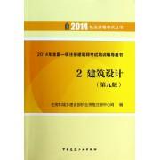建筑设计(第9版2014年全国一级注册建筑师考试培训辅导用书)/2014执业资格考试丛书