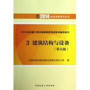 建筑结构与设备(第9版2014年全国二级注册建筑师考试培训辅导用书)/2014执业资格考试丛书