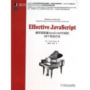 Effective JavaScript(编写高质量JavaScript代码的68个有效方法)/EFFECTIVE系列丛书