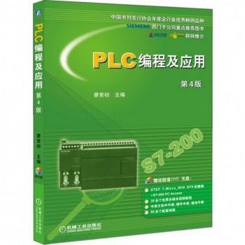 PLC编程及应用(附光盘第4版)
