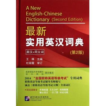 *新实用英汉词典(第2版)(精)