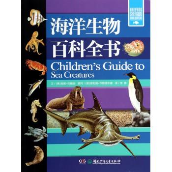 海洋生物百科全书