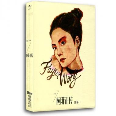 CD王菲阿菲正传(3碟装)