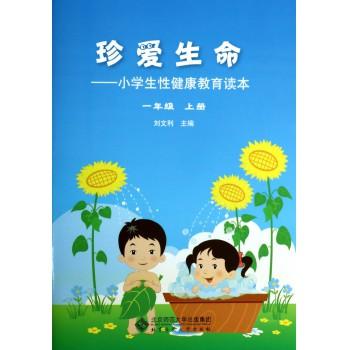 珍爱生命--小学生性健康教育读本(1上)