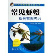 常见虾蟹疾病看图防治/水产养殖看图治病丛书