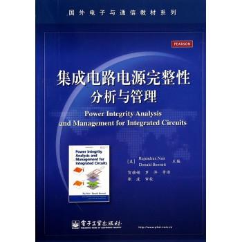 集成电路电源完整性分析与管理/国外电子与通信教材系列