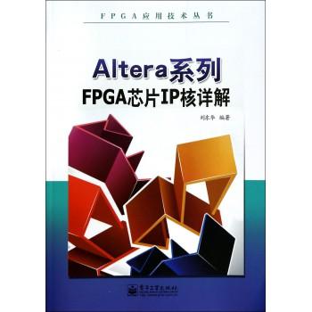 Altera系列FPGA芯片IP核详解/FPGA应用技术丛书