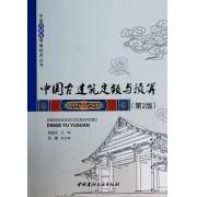 中国古建筑定额与预算(第2版)/中国古建筑营造技术丛书