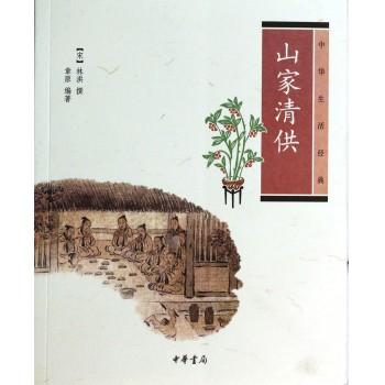 山家清供(中华生活经典)