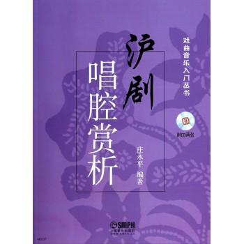 沪剧唱腔赏析(附光盘)/戏曲音乐入门丛书