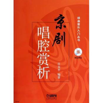 京剧唱腔赏析(附光盘)/戏曲音乐入门丛书