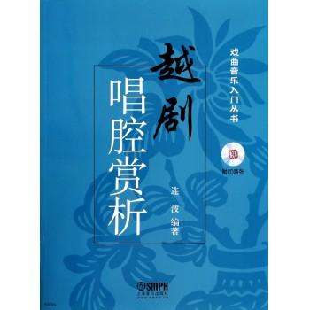 越剧唱腔赏析(附光盘)/戏曲音乐入门丛书