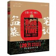 盗墓笔记(六周年纪念大画集盗纪时2006-2012)(精)/漫工厂文库