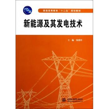新能源及其发电技术(普通高等教育十二五规划教材)